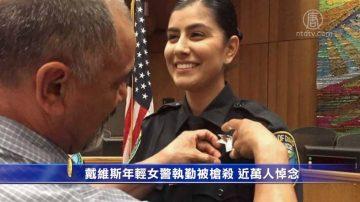 戴维斯年轻女警执勤被枪杀 近万人悼念
