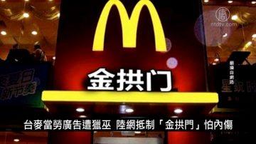 """中国一分钟:台麦当劳广告遭猎巫 陆网抵制""""金拱门""""怕内伤"""