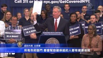 市長白思豪簽署行政令 紐約市全面推廣全民健保