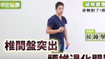 維持正確姿勢 腰痛不再來(視頻)