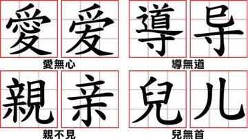 歷史上的今天,1月31日:漢字簡化——神傳文化似水流,抽刀斷水水更流