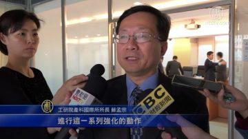维护安全 台湾禁华为 检控商业窃密犯