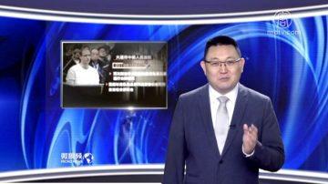【微視頻】加拿大毒販死刑 媒體問錯問題