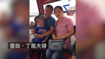 黑龍江夫婦因多次上訪被重判13年