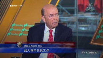 美商長:關稅傷陸經濟 中共面臨社會問題
