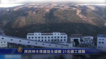 陝西神木煤礦發生礦難 21名礦工遇難