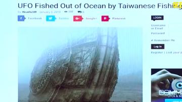UFO就在身邊!美軍最高機密 台灣漁船關島撈飛碟大公開!?