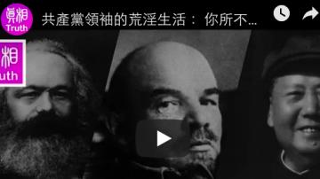 共產黨領袖的荒淫生活 :你所不了解的馬克思 列寧 毛澤東