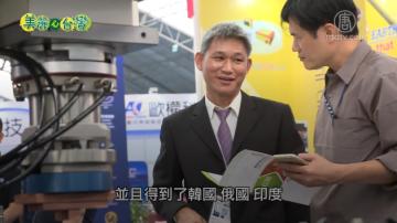美麗心台灣:雲端監控驅勢 夾治具研發以準為名