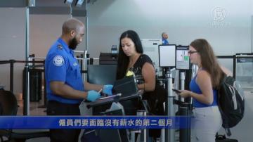 美國政府停擺 紐約皇后區區長給TSA員工發午餐
