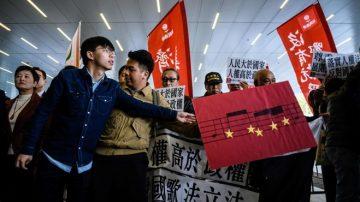 港立法会首读《国歌条例草案》 民众抗议