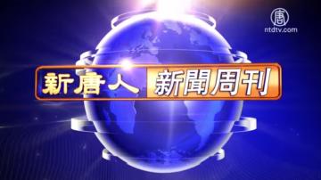 【新聞週刊】第664期(2019/1/26)