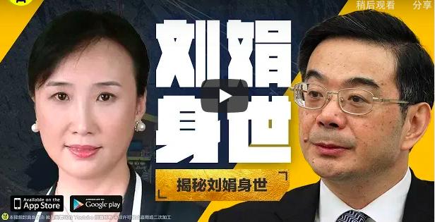 崔永元和他通电话 王林清还活着 揭秘案件背后神秘女主: 刘娟! 为何一手遮天?