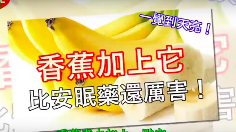 香蕉煮水加上一点它, 比安眠药还厉害, 一觉到天亮!