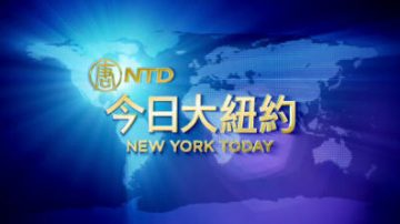 【今日大紐約】1月11日完整版