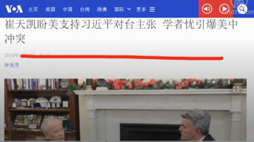 【今日點擊】崔天凱盼美支持習近平對台主張 學者憂引爆美中衝突