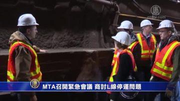 MTA召開緊急會議 商討L線停運問題