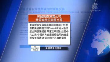 1月14日全球看中國