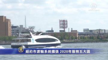紐約市渡輪系統擴張 2020年服務五大區