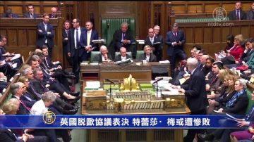 英國脫歐協議表決 特蕾莎·梅或遭慘敗