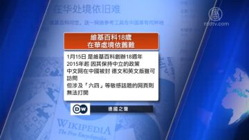 1月15日全球看中國