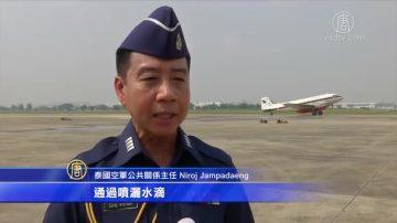 飛機撒「雲種」人工造雨 曼谷治理空污