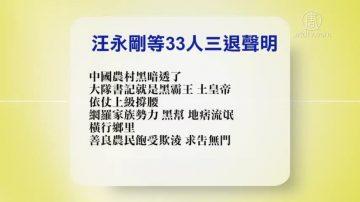 【禁闻】1月15日退党精选