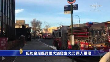 紐約皇后區貝爾大道發生火災 兩人重傷