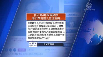 1月16日全球看中国
