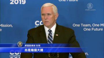 【今日点击】彭斯副总统:中国无视国际规范 我们已经警告过它