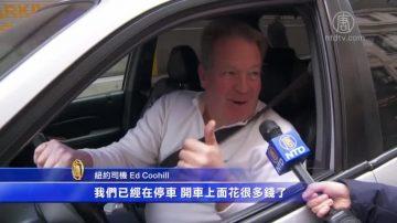 曼哈顿收取拥堵费提议 纽约司机强烈反弹