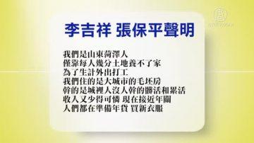 【禁闻】1月16日退党精选