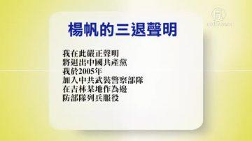 【禁闻】1月17日退党精选