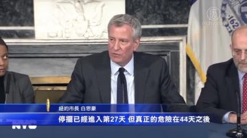 聯邦政府停擺恐波及紐約市 白思豪很緊張
