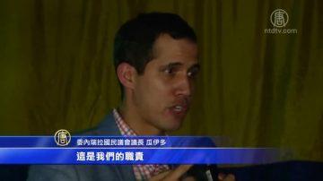 委國議長反獨裁 籲外國凍結委政府帳戶