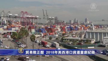 貿易戰正酣 2018年美西港口貨運量創紀錄