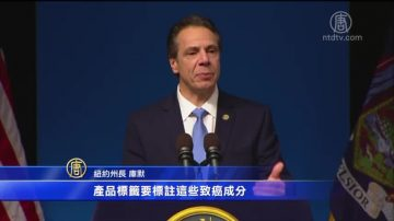 紐約州長擬新法 含致癌物產品標籤需註明
