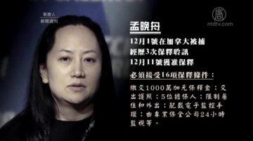 【新聞看點】華為及孟晚舟涉23罪被美起訴 北京低調回應
