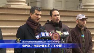 地鐵L線計劃大改 市議員要求MTA精神賠償