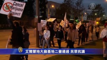 艾尔蒙地大麻基地二审通过 民众抗议