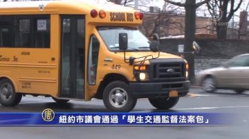 紐約市議會通過「學生交通監督法案包」