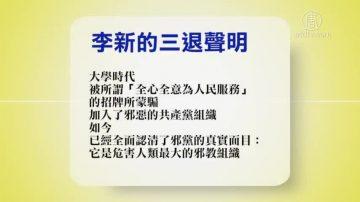 【禁聞】1月11日退黨精選