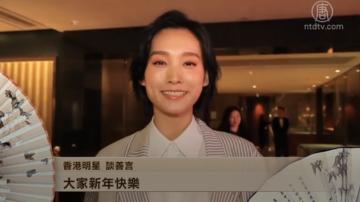 香港明星談善言向新唐人觀眾拜年