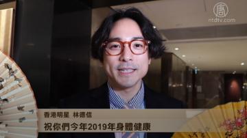 香港明星林德信向新唐人觀眾拜年