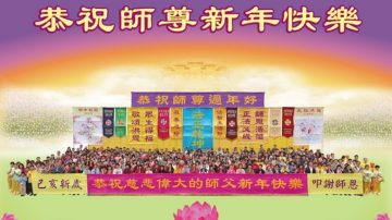 亞洲七個國家和地區的大法弟子給師尊拜年