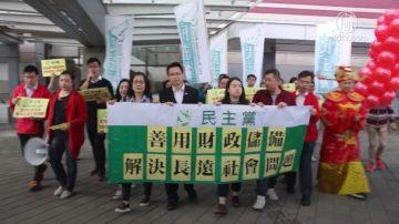 年初三遊行請願 港政黨促港府還富於民