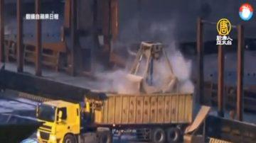 開放式裝卸水泥造成空污 台中環保局開罰