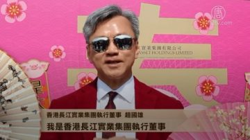 香港長江實業集團執行董事趙國雄向新唐人觀眾拜年