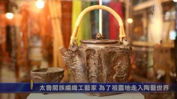 太魯閣族編織工藝家 為了祖靈地走入陶藝世界