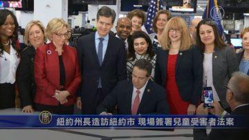 紐約州長造訪紐約市 現場簽署兒童受害者法案